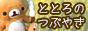 banner-totoro.jpg