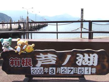 hakone-ashinoko1.jpg