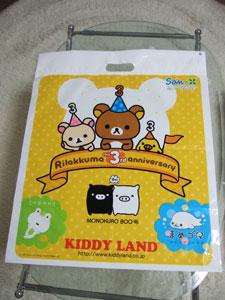 kiddy-bag1.jpg