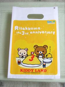kiddy-bag2.jpg