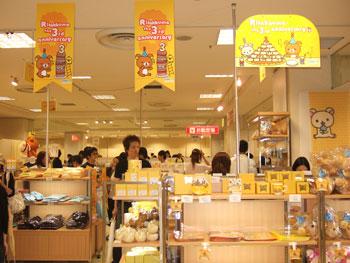 rilakkuma-ten-shinjyuku6.jpg
