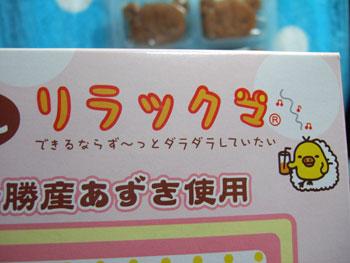 rilakkuma-yaki2.jpg