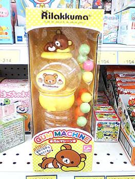 toy-gum.jpg